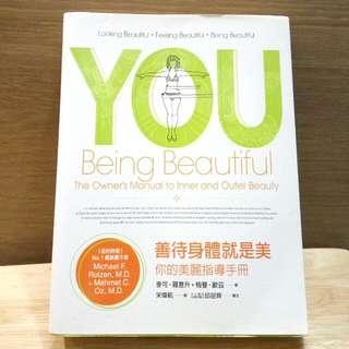 善待身體就是美 你的美麗指導手冊 90%new