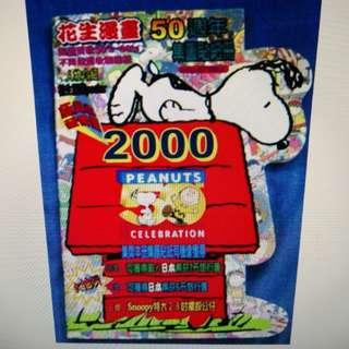 Snoopy 50週年貼紙冊