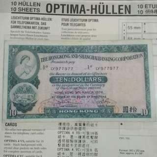 滙丰76年10元靚号 977977