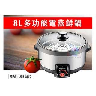 🚚 (免運費)JSB3850捷寶 8L多功能電蒸鮮鍋/電火鍋