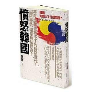 (省$28)<20161013出版 77折訂購台版新書> 憤怒韓國, 原價 $140, 特價$108
