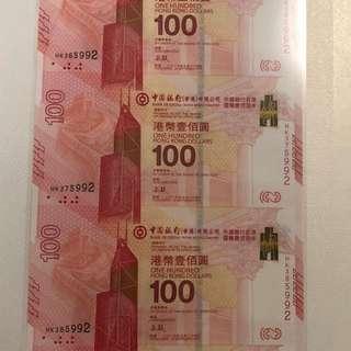 中銀佰年紀念鈔 3連鈔