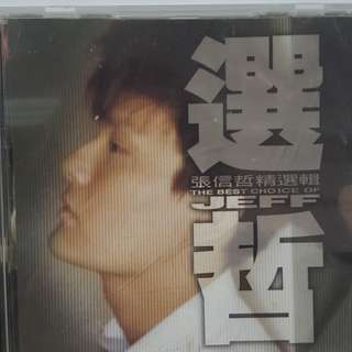 Cd chinese 张信哲