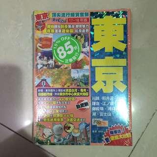 全新17-18東京旅遊書