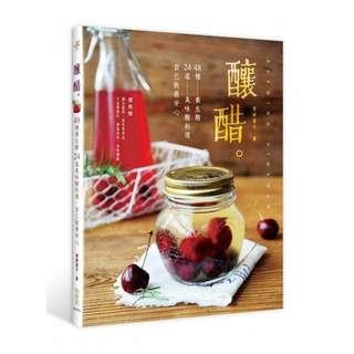 (省$23)<20170125 出版 8折訂購台版新書>釀醋:48種養生醋X24道美味醋料理,自己做最安心 , 原價 $117, 特價 $94