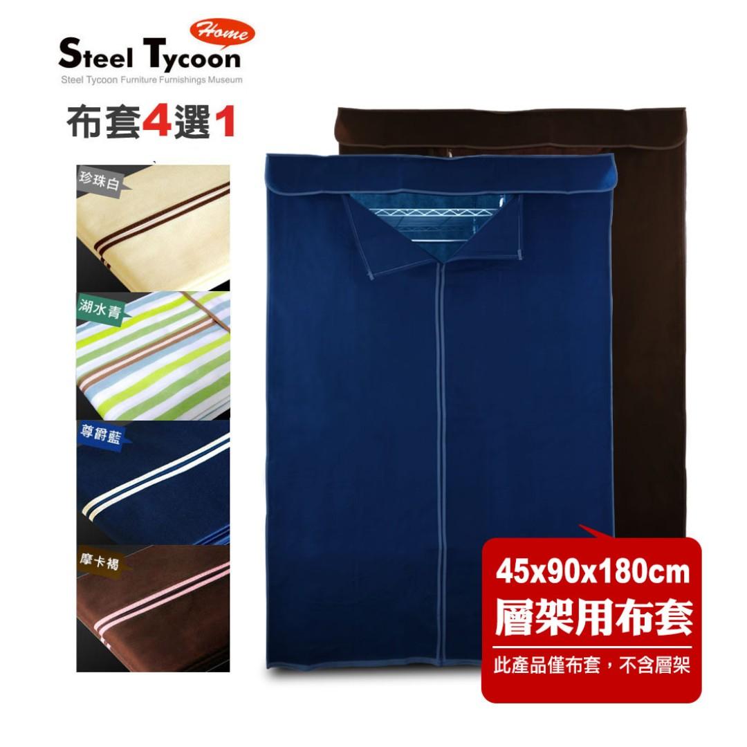 【可超取/免運費】45x90x180cm層架專用布套(四色可選)-層架配件/布套/衣櫥/零配件