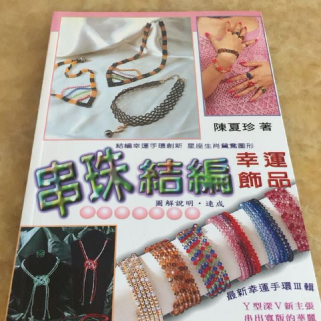 環保概念的二手書「串珠結編幸運飾品」