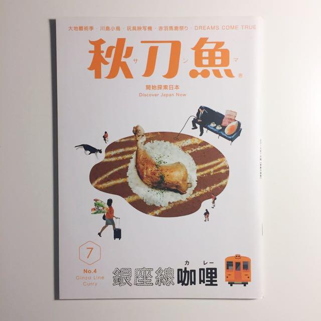 秋刀魚 7月號/2015 第4期:銀座線咖哩