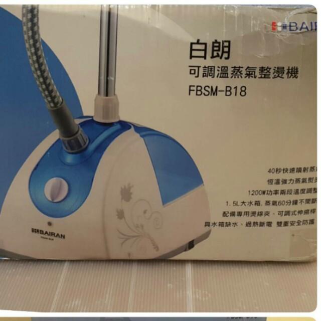 白朗BAIRAN-可調溫蒸氣整燙機(FBSM-B18)