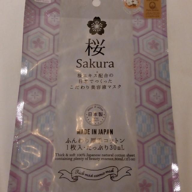 Masker Sakura