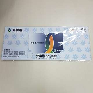 Octopus Lingnan Pass 八達通 岭南通
