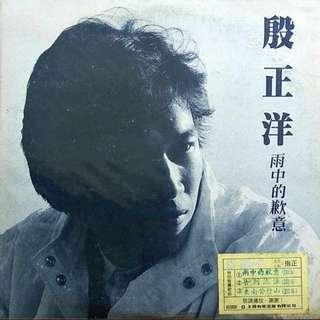 殷正洋,雨中的歉意,黑膠唱片。