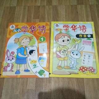 Mandarin Book (1 set Xue Hua Yu)