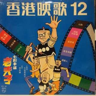 香港映歌12 黑膠唱片