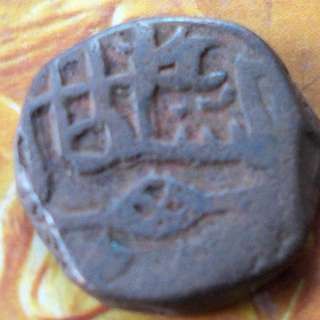 INDIA - KASHMIR SULTAN -  DECENT CONDITION 1 KASERAH Beautiful vintage Copper Coin Medieval Islamic Persian ( 1200 Years old ) india si34