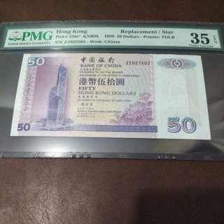 超少99年Z版  PMG 1999年中國銀行伍拾元 35EPQ