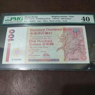 超少97 Z版 PMG 1997年渣打銀行壹拾元 40