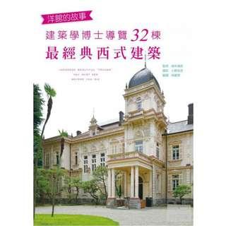 (省$25)<20140228 出版 8折訂購台版新書>洋館的故事:建築學博士導覽32棟最經典西式建築, 原價 $127, 特價 $102