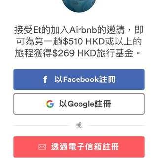 免費 Airbnb $269折扣(需用提供連結註冊)