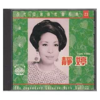 静婷 Tsin Ting (Jing Ting): <百代 . 中国时代曲名典23 - 爱你爱你> 1993 CD