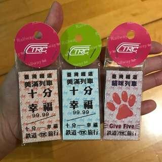 台灣鐵路 十分幸福 美滿列車 貓咪列車 車票磁石 包郵