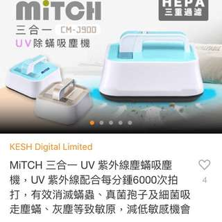 UV除蟎吸塵器