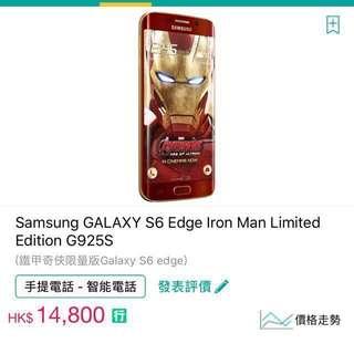 Samsung Galaxy S6 edge Iron man 95%new 限量版連iron man叉電