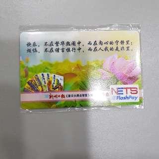 Xin Ming Buddhist Nets Flashpay Ezlink Card