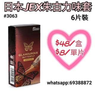 日本JEX朱古力味套6片裝 $48/盒