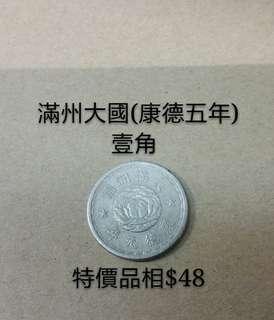 中國早期硬幣(市價$48)