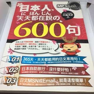 日本人天天都在说的600句
