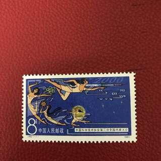 China stamp 1980 J52 Mint set