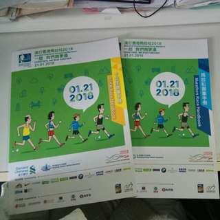 2018馬拉松,十公里賽事手冊各一本Marathon race handbook 2018