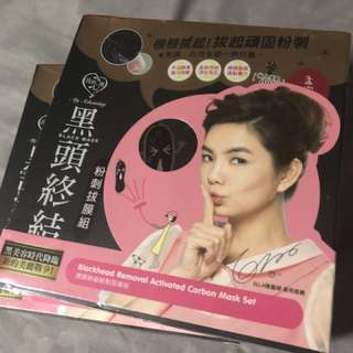 2 boxes - My Scheming Taiwanese brand - Blackhead Removal activated carbon mask set