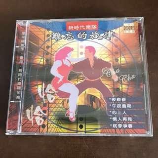 CD-難忘旳旋律(新時代樂隊)黄金版 24 bit