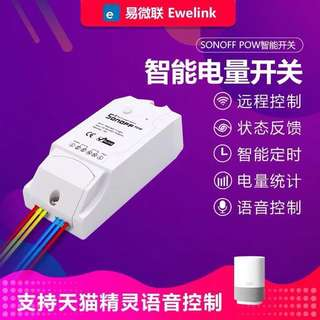 Remote Control + Power meter