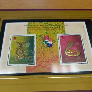 2001年 龍蛇金銀紀念郵票