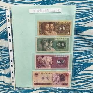 中國 第四套人民幣1980年份(7張)
