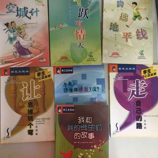 Primary school Chinese storybooks