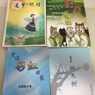 Primary School Chinese Storybooks