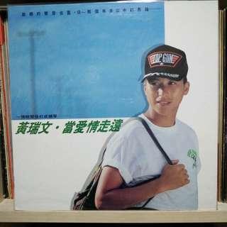 黄瑞文:当爱情走远,(1988) 台湾乡城唱片