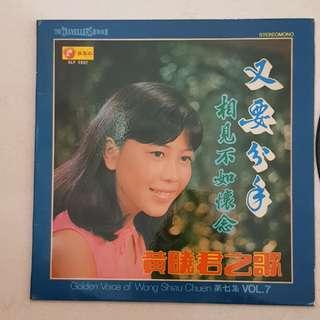 """黃曉君(12""""·黑胶唱片)"""