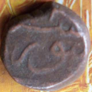 AURANGZEB Mughal Beautiful vintage Copper Coin Medieval Islamic Persian ( 400 - 200 Years old ) india si38