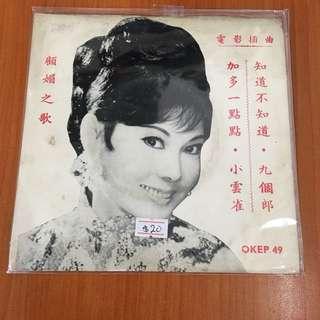 Koo Mei 顧媚之歌 七寸小唱片
