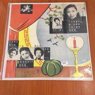 潘秀瓊 逸敏 鄺玉玲 干飛 鄧白英 33rpm十寸黑胶唱片