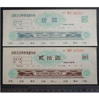 1988年中國建設銀行定活兩便儲蓄存單拾圓貮拾圓兩張