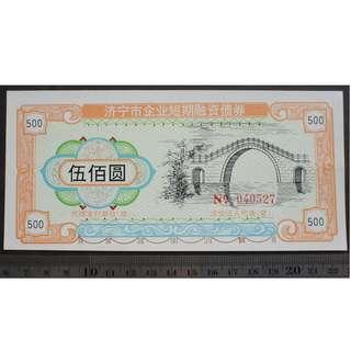 1992年濟寧市企業短期融資債券伍佰圓