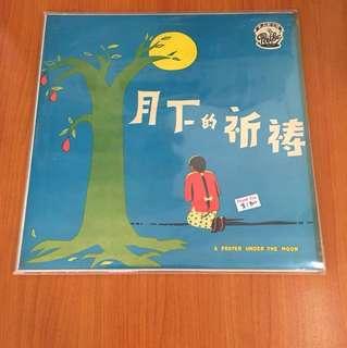 Chow Hsuan Vol.7 周旋之歌(第七集) 33rpm十寸黑胶唱片