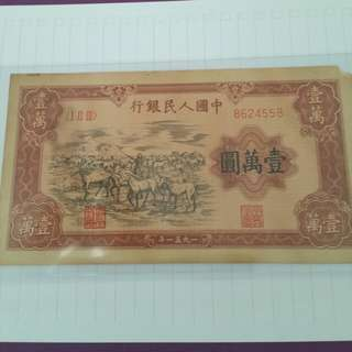 1951 China Old Notes ¥10000 FIRST MODEL OF THE NOTE
