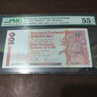 AA版對子號 PMG 1993年渣打銀行壹拾元 55